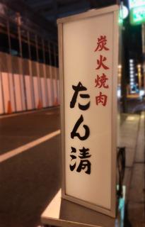 2017_tankiyo.jpg